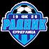 Logo FK Radnik Surdulica